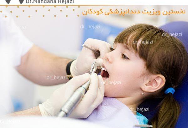 نخستین ویزیت دندانپزشکی کودکان