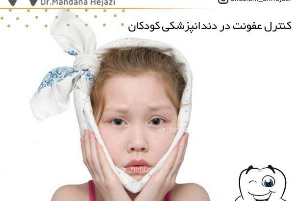 کنترل عفونت در دندانپزشکی کودکان