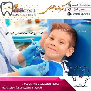دندانپزشک متخصص کودکان