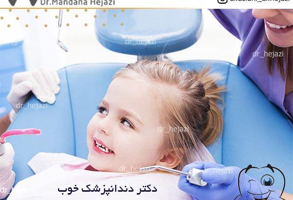 دکتر دندانپزشک خوب در کرج