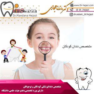 متخصص دندان كودكان در كرج