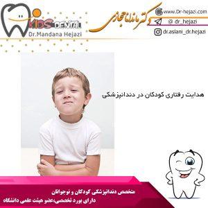 هدایت رفتاری کودکان در دندانپزشکی