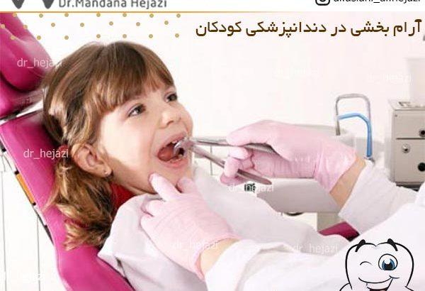 آرام بخشی در دندانپزشکی کودکان