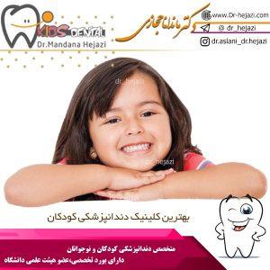 بهترین کلینیک دندانپزشکی کودکان
