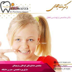 دکتر متخصص ارتودنسی اطفال