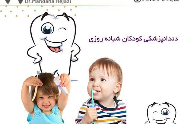 دندانپزشکی کودکان شبانه روزی