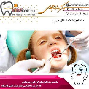 دندانپزشک اطفال خوب