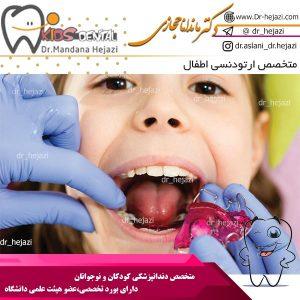 متخصص ارتودنسی اطفال کرج