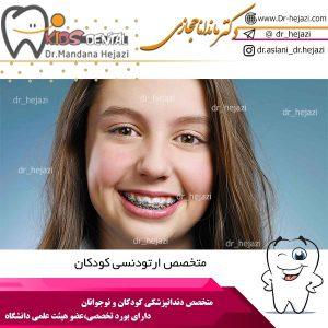 متخصص ارتودنسی کودکان کرج