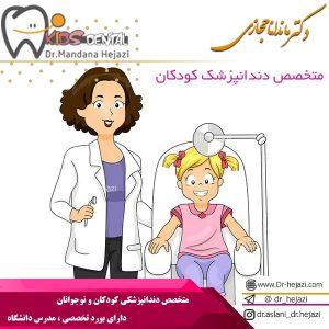 متخصص دندانپزشک کودکان