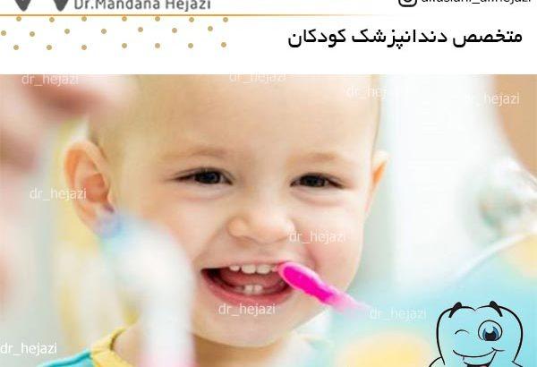 تخصص دندانپزشک کودکان