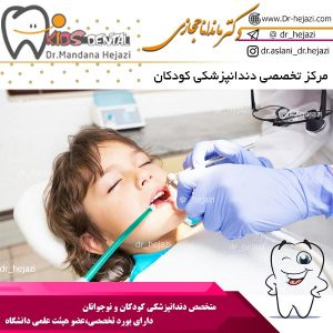 مرکز تخصصی دندانپزشکی کودکان