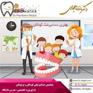 بهترین دندانپزشک کودکان در کرج