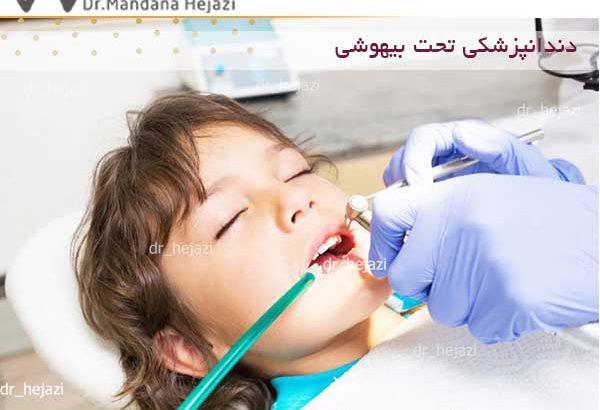 دندانپزشكي تحت بيهوشي