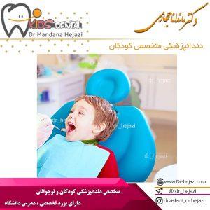 دندانپزشکی متخصص کودکان