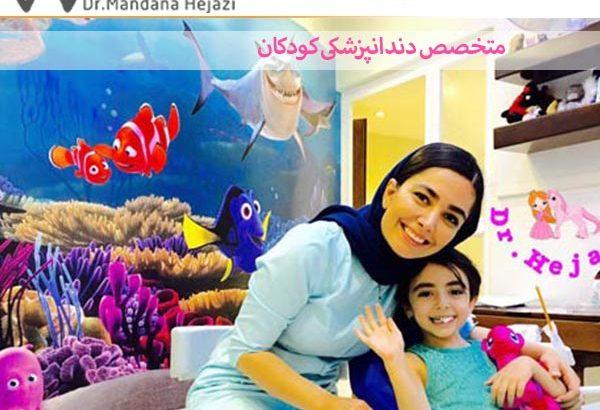 متخصص دندانپزشکی کودکان در فردیس کرج