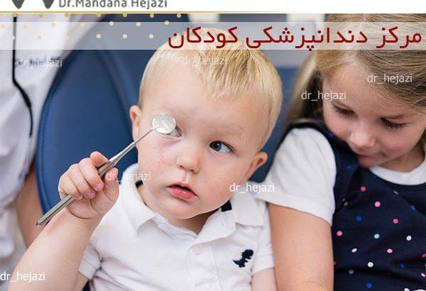 مرکز دندانپزشکی کودکان در کرج