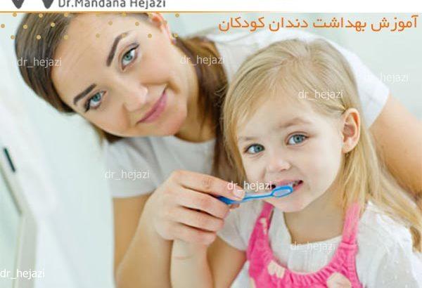 آموزش بهداشت دندان کودکان