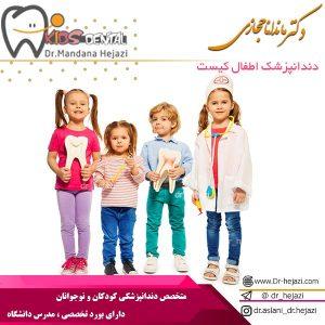 دندانپزشک اطفال کیست