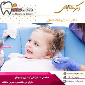 دکتر دندانپزشک اطفال