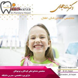 متخصص دندانپزشکی اطفال کرج