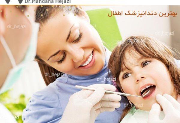 بهترین دندانپزشک اطفال