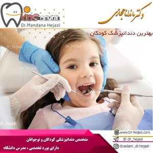 بهترین دندانپزشک کودکان