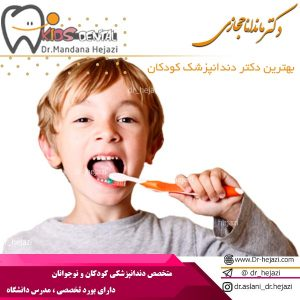 بهترین دکتر دندانپزشک کودکان