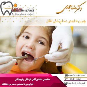 بهترین متخصص دندانپزشکی اطفال