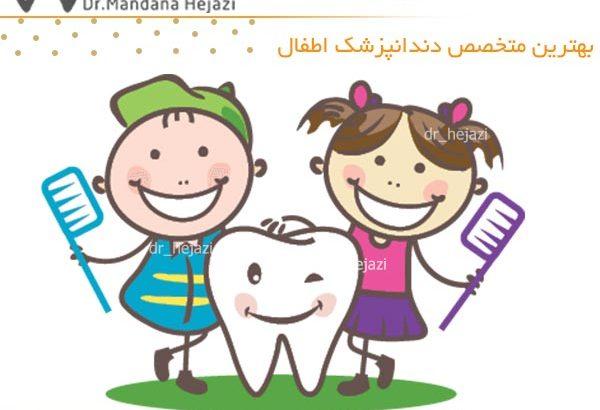 بهترین متخصص دندانپزشک اطفال
