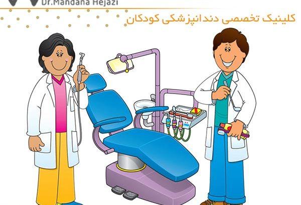 کلینیک تخصصی دندانپزشکی کودکان