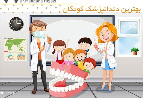 بهترین دندانپزشک کودکان کرج