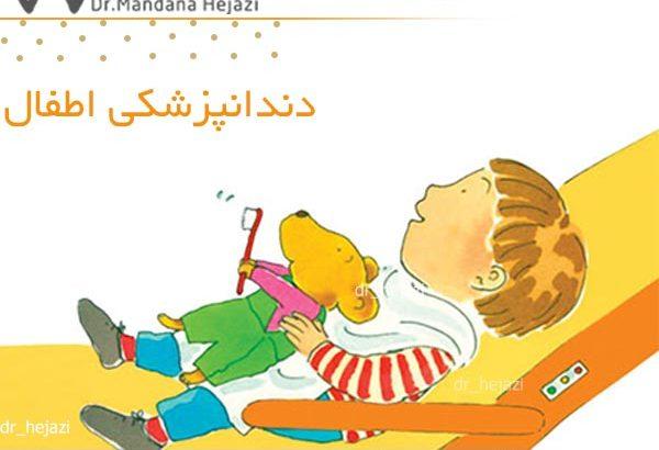 دندانپزشکی اطفال در کرج