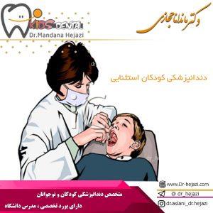 دندانپزشکی کودکان استثنایی