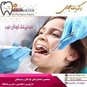 دندانپزشک کودکان خوب