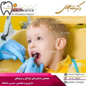 آلرژی در دندانپزشکی