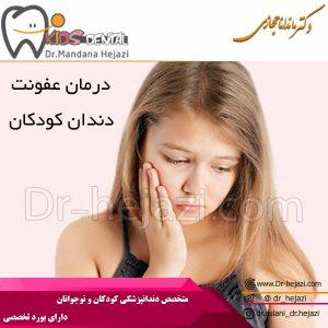 درمان عفونت دندان کودکان