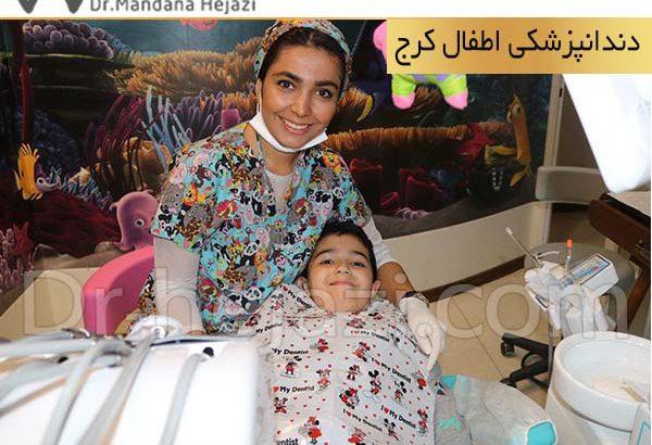 دندانپزشکی اطفال کرج